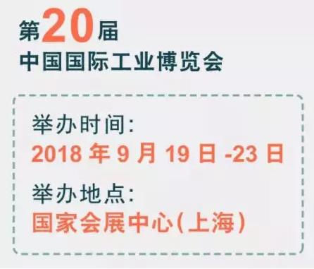 干货之旅,e-works工博会参观团邀请您参加!