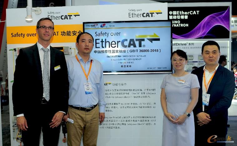 Safety over EtherCAT国标发布会现场