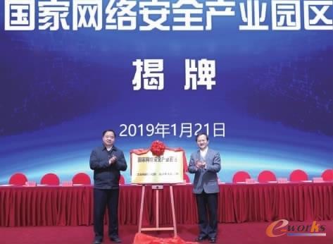 陈肇雄副部长、殷勇副市长出席座谈会并为园区揭牌