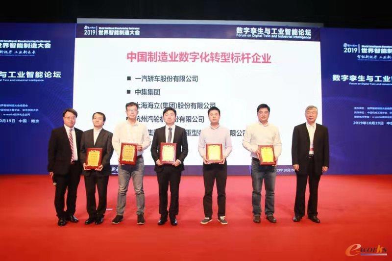 """""""中国制造业数字化转型标杆企业""""颁奖仪式"""