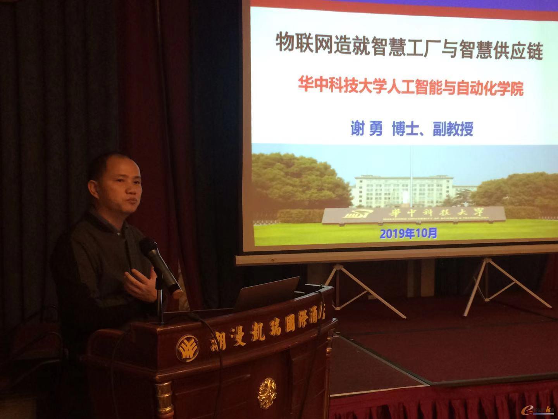 华中科技大学人工智能与自动化学院副教授谢勇博士