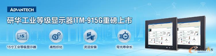 工业级显示器ITM-915G