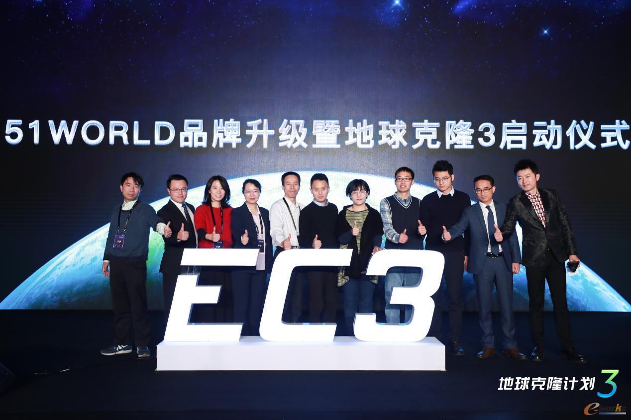 51VR品牌升级暨地球克隆计划3启动仪式