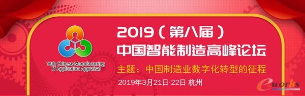 2019(第八届)中国智能制造高峰论坛邀请函