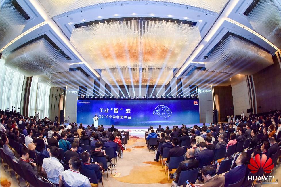 2019中国制造峰会现场