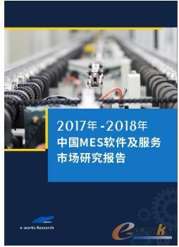 2017年-2018年中国MES软件及服务市场研究报告