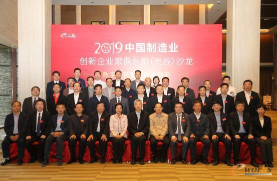 中国制造业创新企业家俱乐部(光谷)沙龙合影