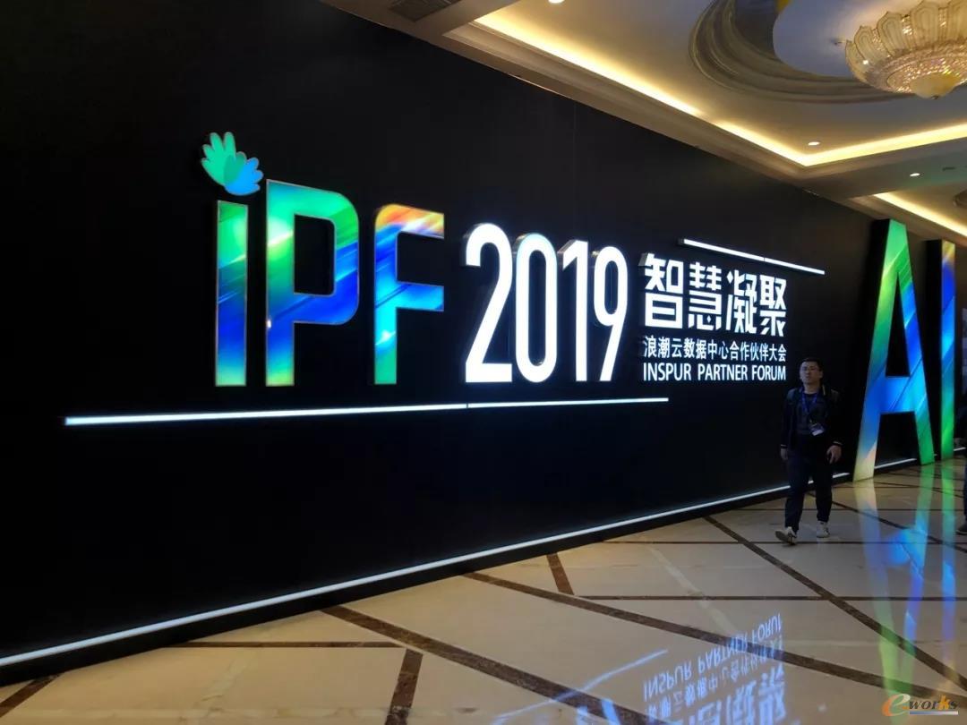 IPF2019智慧凝聚——浪潮云数据中心合作伙伴大会