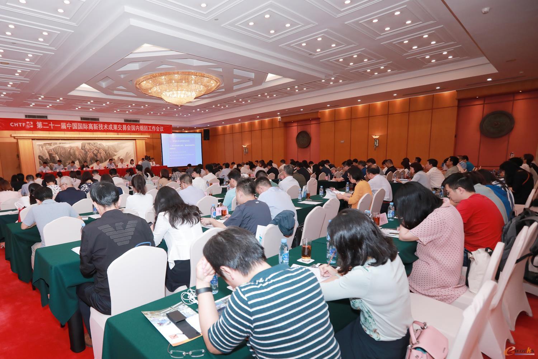 第二十一届高交会国内组团工作会议