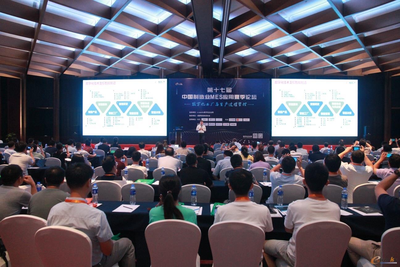 第十七届中国制造业MES应用夏季论坛现场