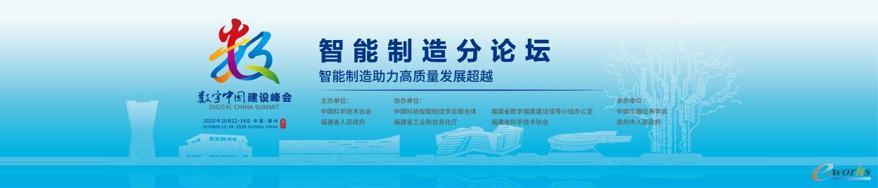 第三届数字中国建设峰会智能制造分论坛