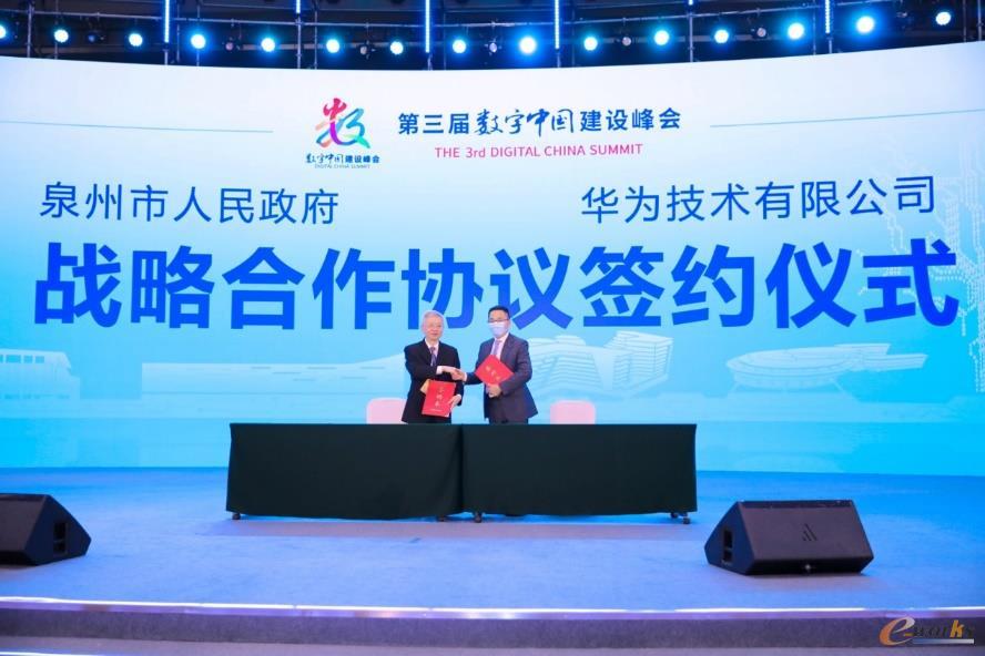 泉州市人民政府与华为技术有限公司签署战略合作协议