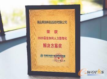 http://www.e-works.net.cn/News/articleimage/202010/132472324277784888_new.jpg