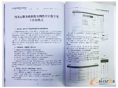 http://www.e-works.net.cn/News/articleimage/202010/132472324676066138_new.jpg