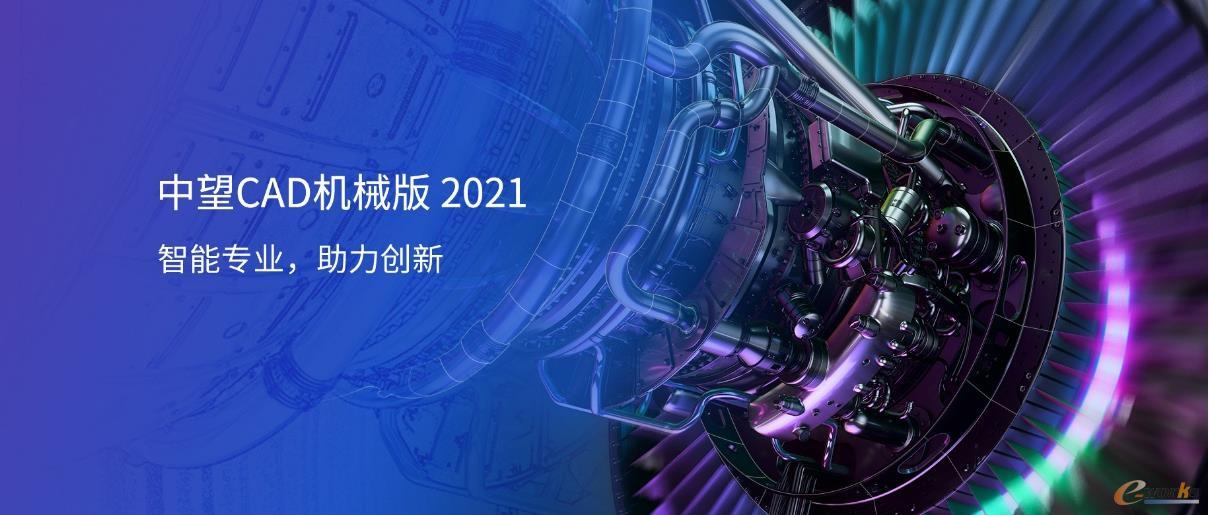 中望CAD机械版2021