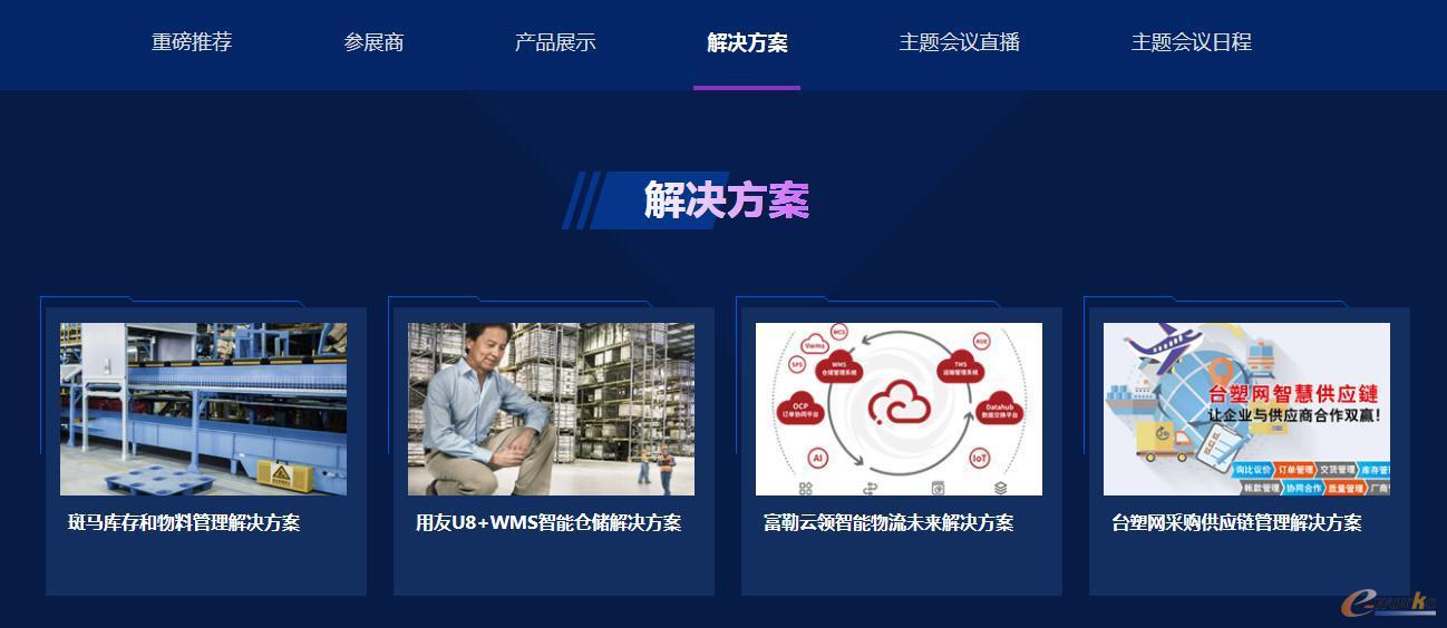 e-works运营的国际智能制造网上博览会