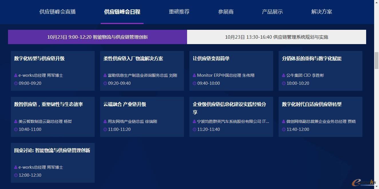2020年(第十二届)中国制造业供应链管理峰会