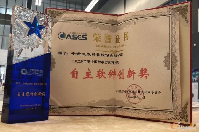 《自主软件创新奖》荣誉证书