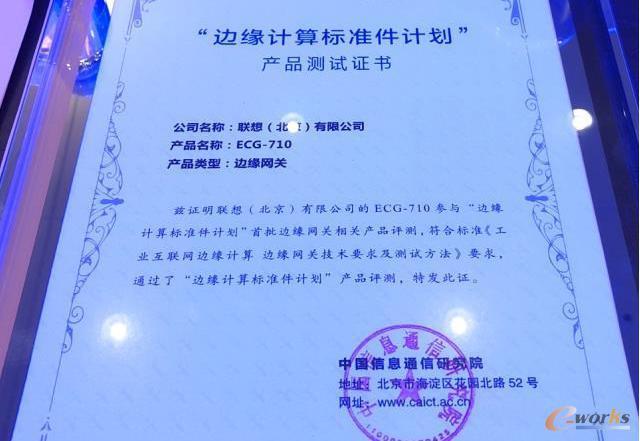 """产品测试证书:联想ECG-710边缘网关通过""""边缘计算标准件计划""""评测"""