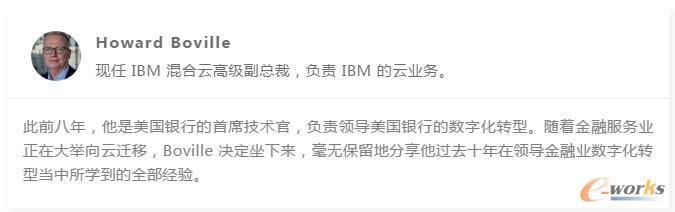IBM Howard Boville
