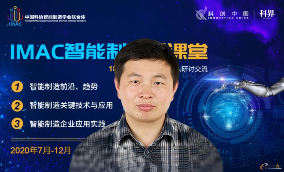 杨一昕老师带来《以数字化转型促进汽车智能制造升级》的讲座