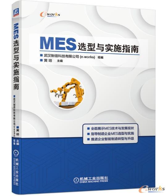 《MES选型与实施指南》图书