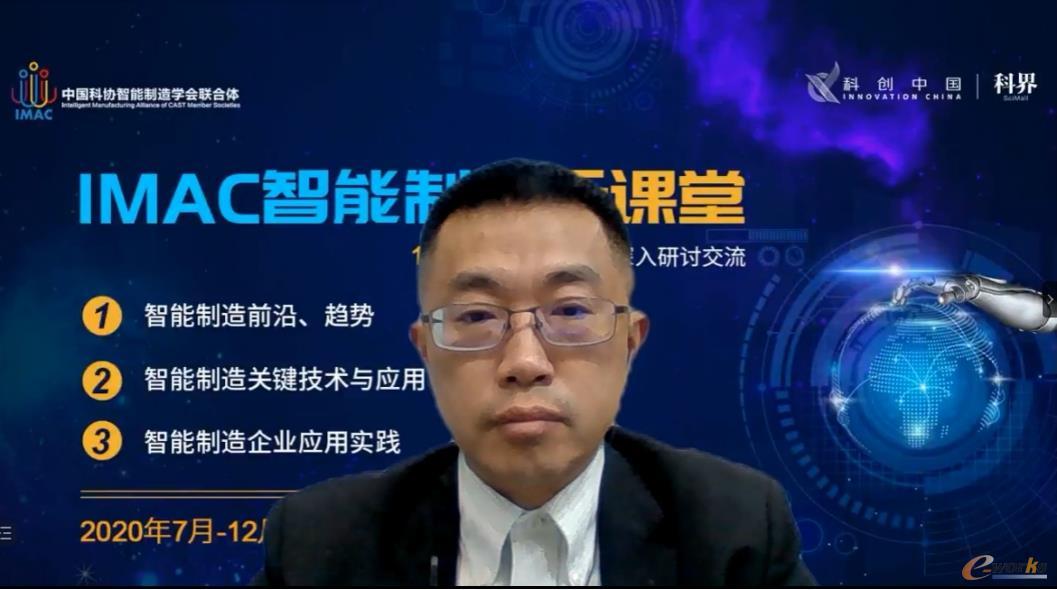 黄斌老师分享《船舶智能制造企业应用实践》