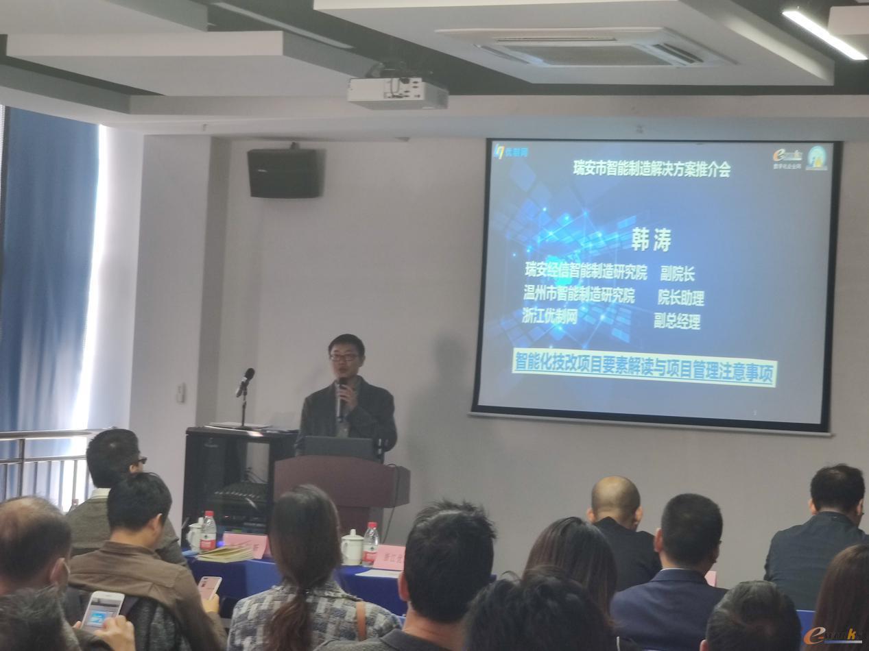 浙江优制网副总经理韩涛做主题报告