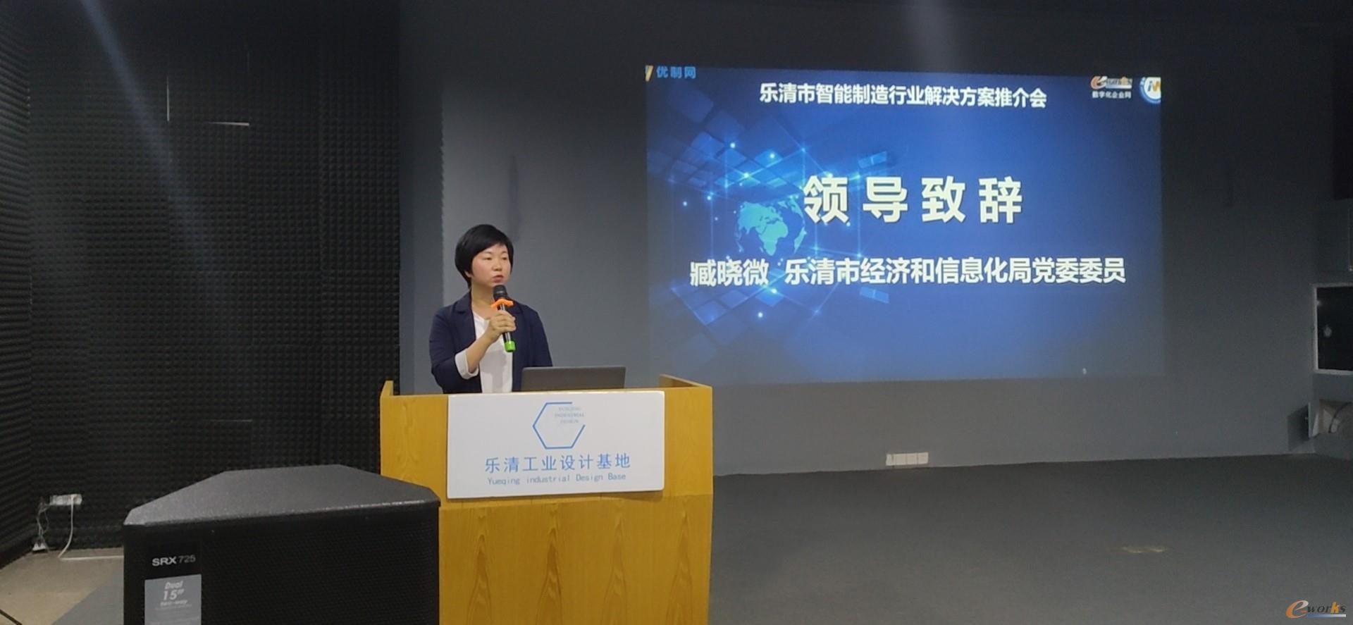 乐清经信局党委委员臧晓薇致辞