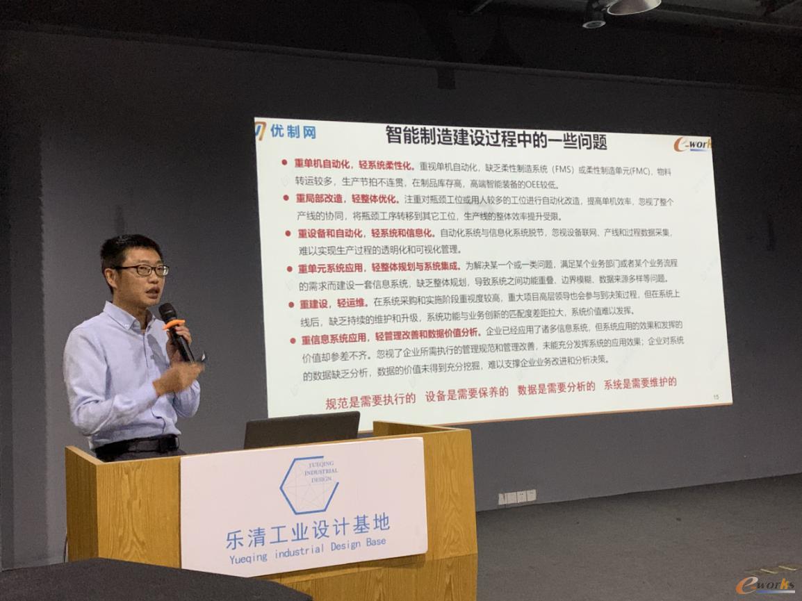 浙江优制网副总经理韩涛解读省市智能制造项目要素