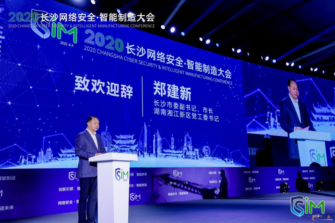 2020长沙网络安全?智能制造大会
