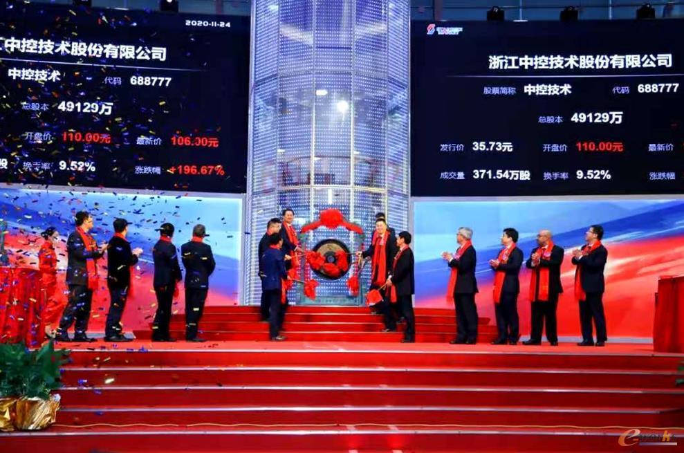 中控技术在上海证券交易所科创板上市