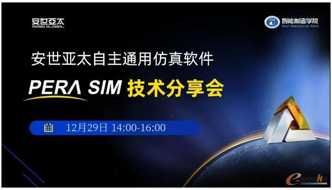 安世亚太自主通用仿真软件PERA SIM技术分享会