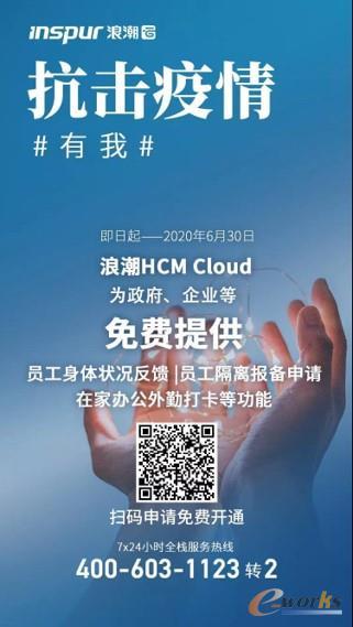 浪潮HCM Cloud