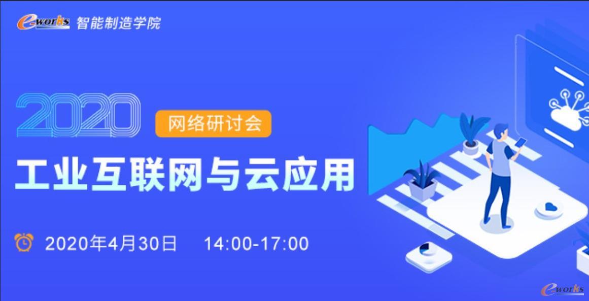 2020工业互联网与云应用网络研讨会