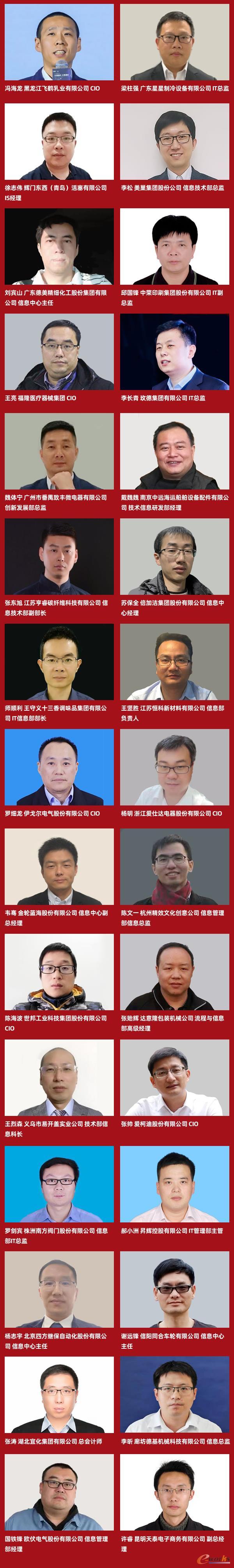 2019年度中國制造業杰出CIO