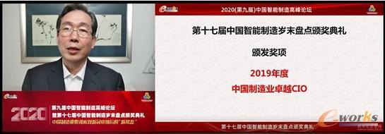 智能制造专家、走向智能研究院执行院长 赵敏 颁发CIO奖项