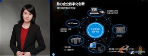 惠普公司工作站产品部业务拓展经理张诗洁介绍惠普解决方案