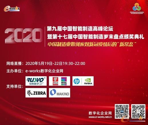 2020(第九届)中国智能制造高峰论坛暨第十七届中国智能制造岁末盘点颁奖典礼