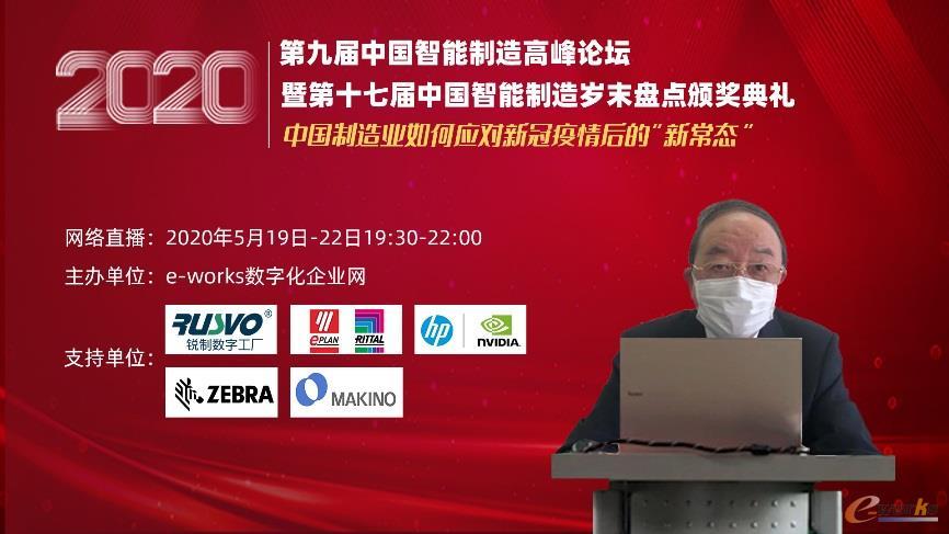 中国工程院院士李伯虎发布2020中国标杆智能工厂榜单(第一批)