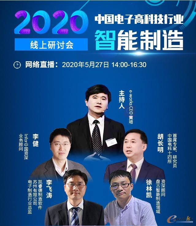2020中国电子高科技行业智能制造线上研讨会