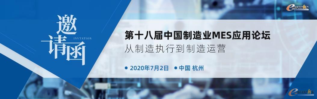 第十八届中国制造业MES应用论坛