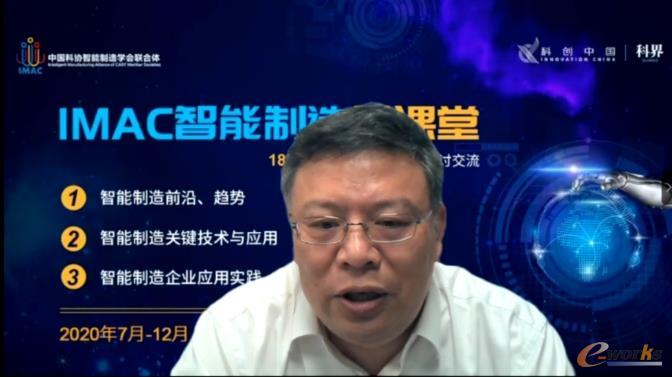 中国科协智能制造学会联合体主席团副主席、中国仪器仪表学会理事长、清华大学副校长、中国工程院院士尤政作《智能制造及其核心技术之智能微系统技术》专题讲座