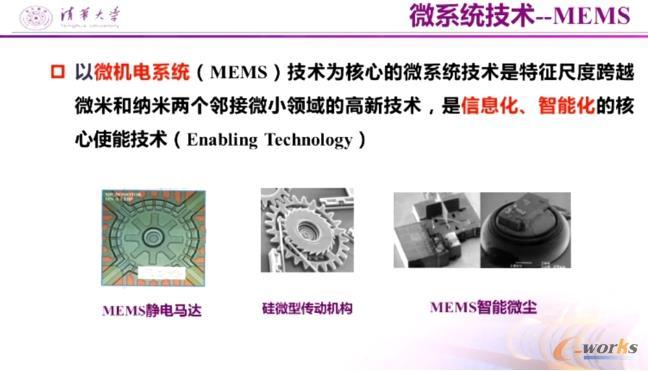 微系统技术——MEMS