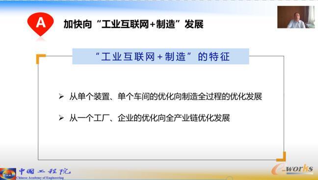 """""""工业互联网+制造"""""""