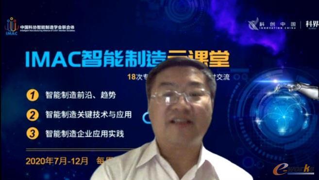 同济大学工业4.0学习工厂实验室主任、教授、博导陈明