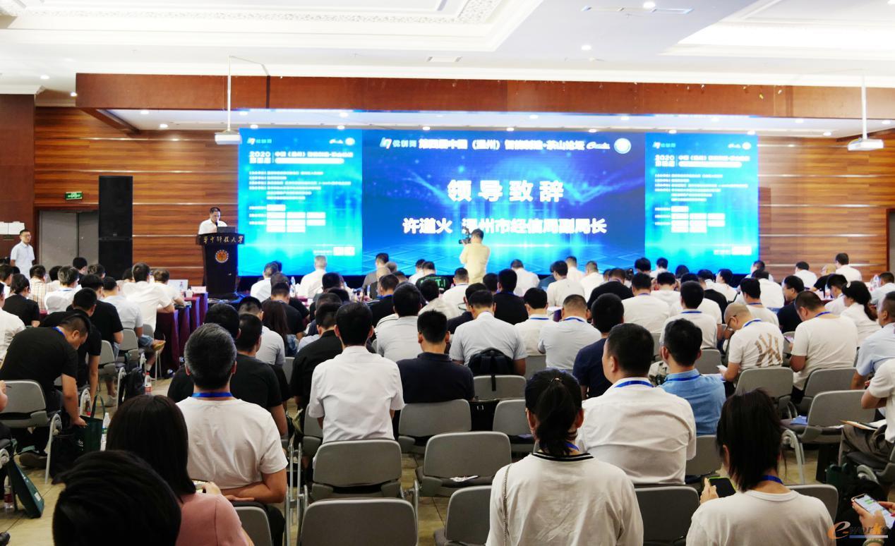 第四届中国(温州)智能制造·茶山论坛隆重举行