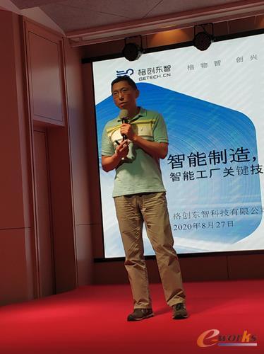 格创东智咨询和解决方案总监王锦博士