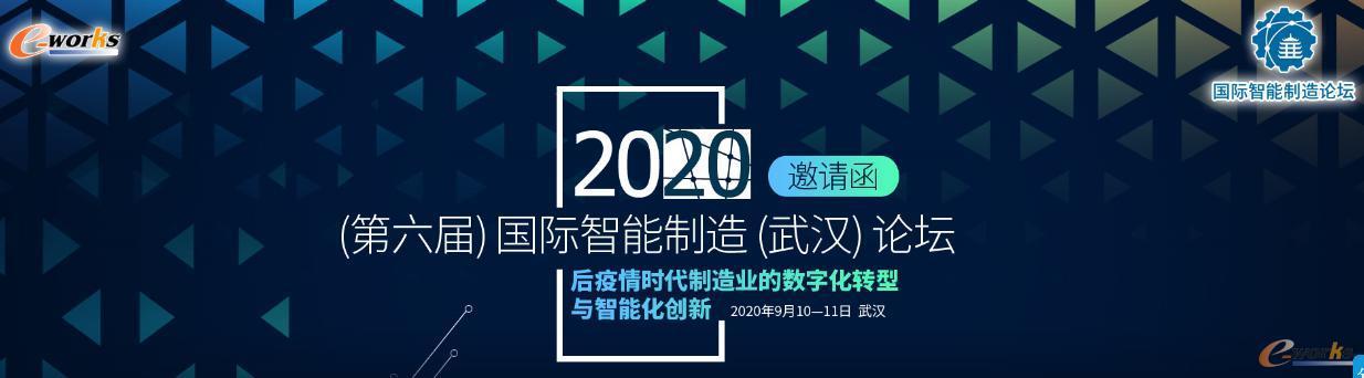2020国际智能制造论坛