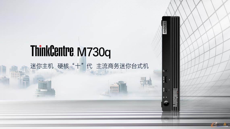 M730q